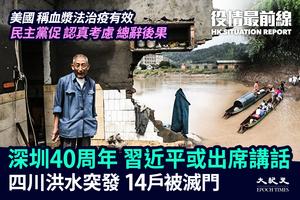 【8.25役情最前線】深圳40周年 習近平或出席講話