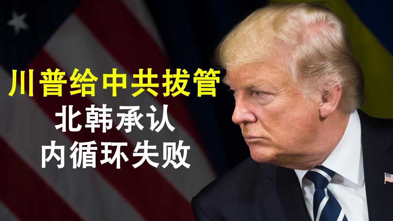 章天亮:特朗普誓言第二任期拔掉中共經濟輸血管。(天亮時分)