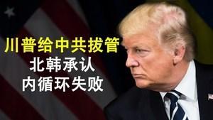 章天亮:特朗普誓言第二任期拔掉中共經濟輸血管