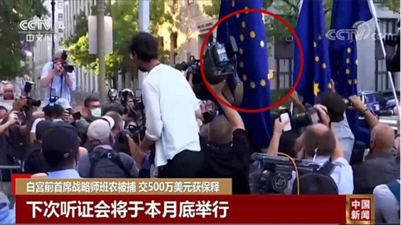網友們發現,「新中國聯邦國旗」竟然出現在央視畫面中。(影片截圖)