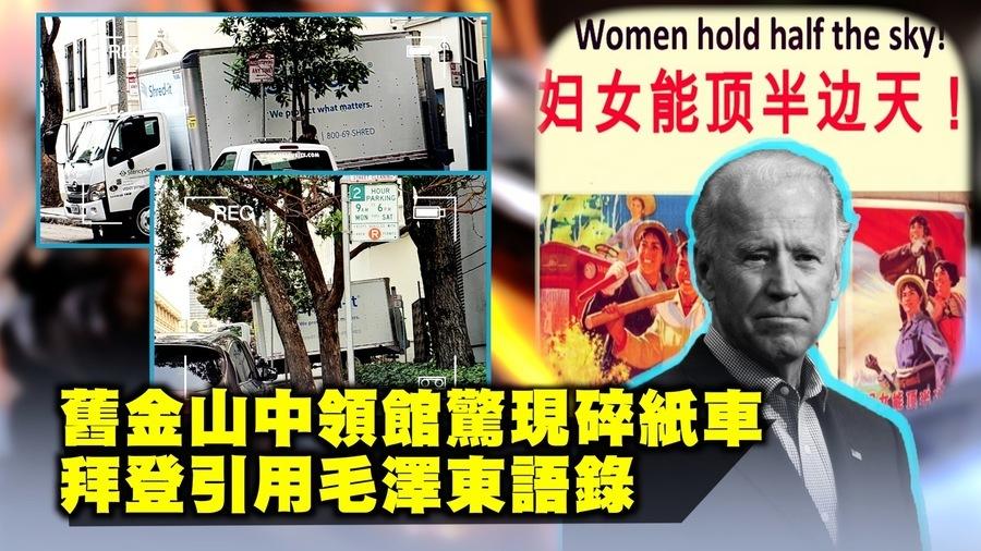 【西岸觀察】三藩市中領館驚現碎紙車 拜登引用毛澤東語錄