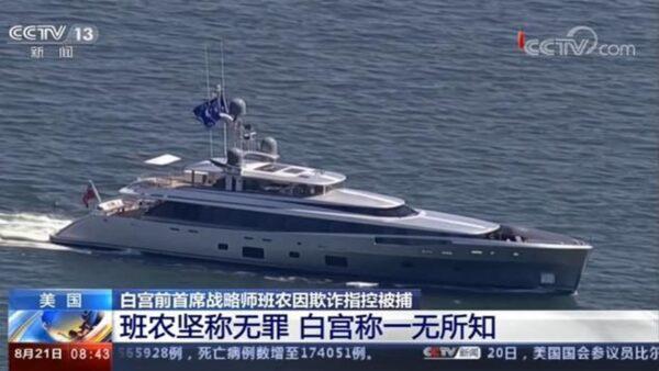 央視畫面中出現了郭文貴先生的lady may豪華遊艇上,掛有新中國聯邦國旗。(影片截圖)
