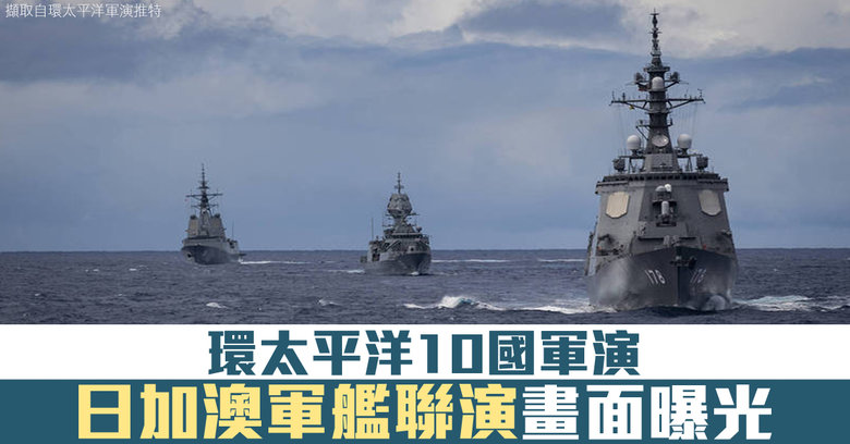 由美國主導的環太平洋軍事演習(RIMPAC)8月17日登場,參與演習的國家有美國、南韓、加拿大、澳洲、日本、菲律賓、新加坡、紐西蘭、汶萊、法國等10國,共有22艘艦艇及1艘潛艦,約5,300人參與軍演。(環太平洋軍演推特/ NTD製圖)