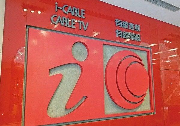有線寬頻中期虧1.76億,電視訂戶減4%。(大紀元資料圖片)