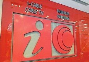 有線寬頻中期虧1.76億 電視訂戶減4%