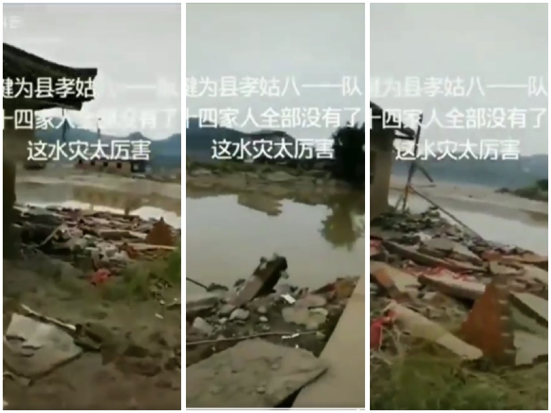 四川省犍為縣河道決堤 居民:(水勢)不亞於海嘯