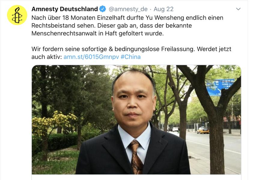 大赦國際緊急呼籲 發起寫信聲援維權律師余文生行動