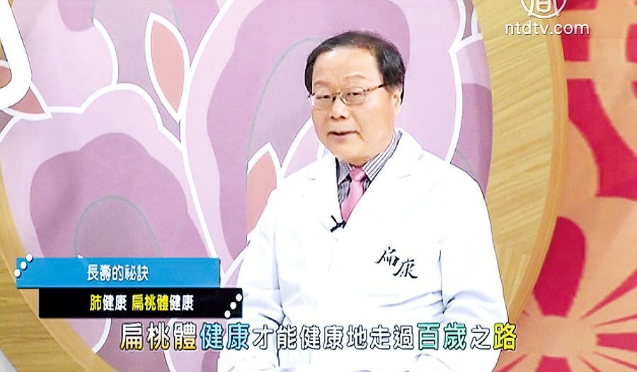扁康療法系列講座第八集 健康百歲的祕密(上) 扁桃體是淋巴之王