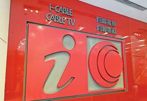 有線寬頻訂戶減4%虧1.76億