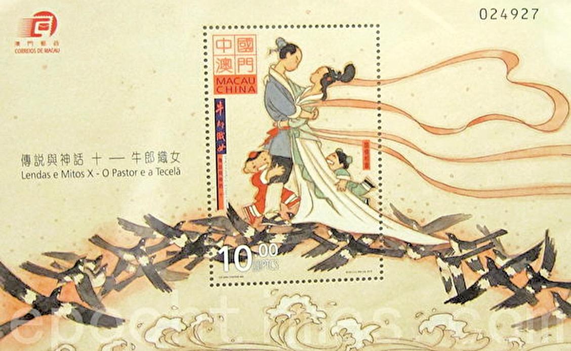 七夕-牛郎織女的鵲橋故事郵票(鍾元/大紀元)
