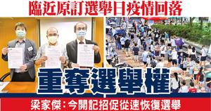 臨近原訂選舉日疫情回落 重奪選舉權