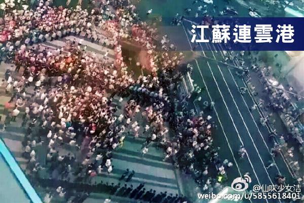 連續數日,江蘇連雲港市上萬民眾遊行示威,抗議官方擬建核廢料處理廠。(網絡圖片)