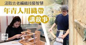 汲取古老編織技藝智慧 年青人用織帶講故事