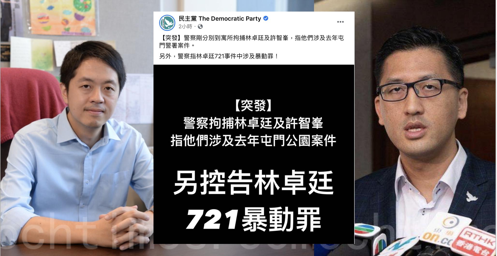民主黨林卓廷(右)、許智峯於8月26日清晨被警方上門拘捕。(大紀元合成圖)