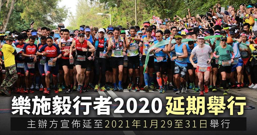 樂施毅行者2020將延至明年一月舉行