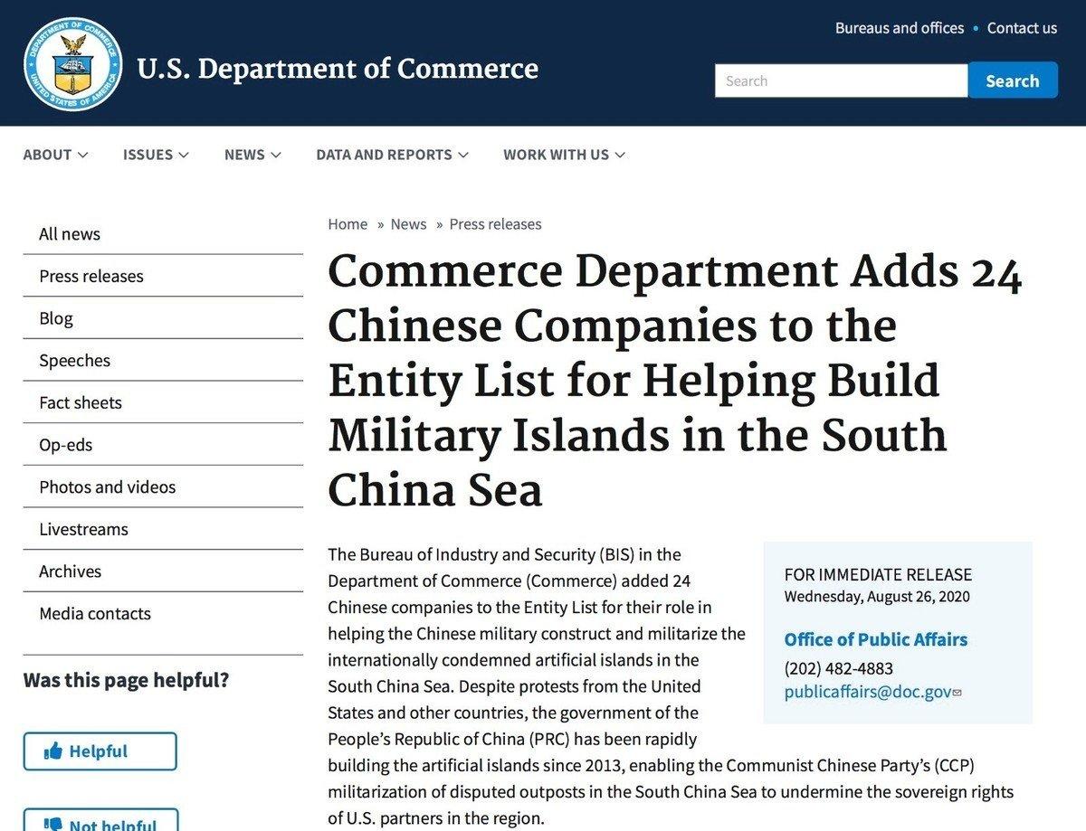 美國商務部於周三宣佈,將24間中國公司加入「實體清單」,因這些公司幫助中共軍隊在南海建設人工島。(美國商務部網站截圖)