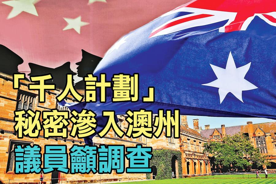 中共千人計畫秘密滲入澳洲 議員籲調查