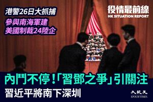 【8.27役情最前線】內鬥不停!「習鄧之爭」引關注