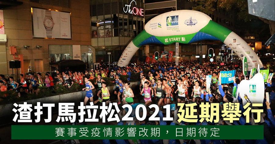 渣打馬拉松2021宣佈延期舉行