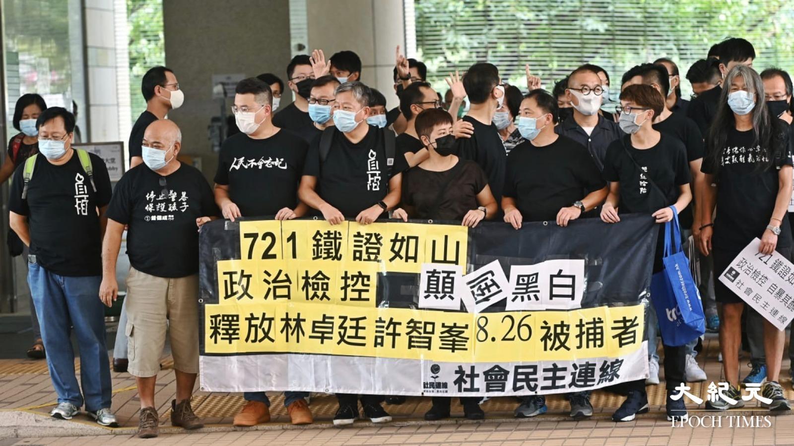 林卓廷許智峯8月27日提堂,民主派身著黑衣到場聲援。(宋碧龍/大紀元)