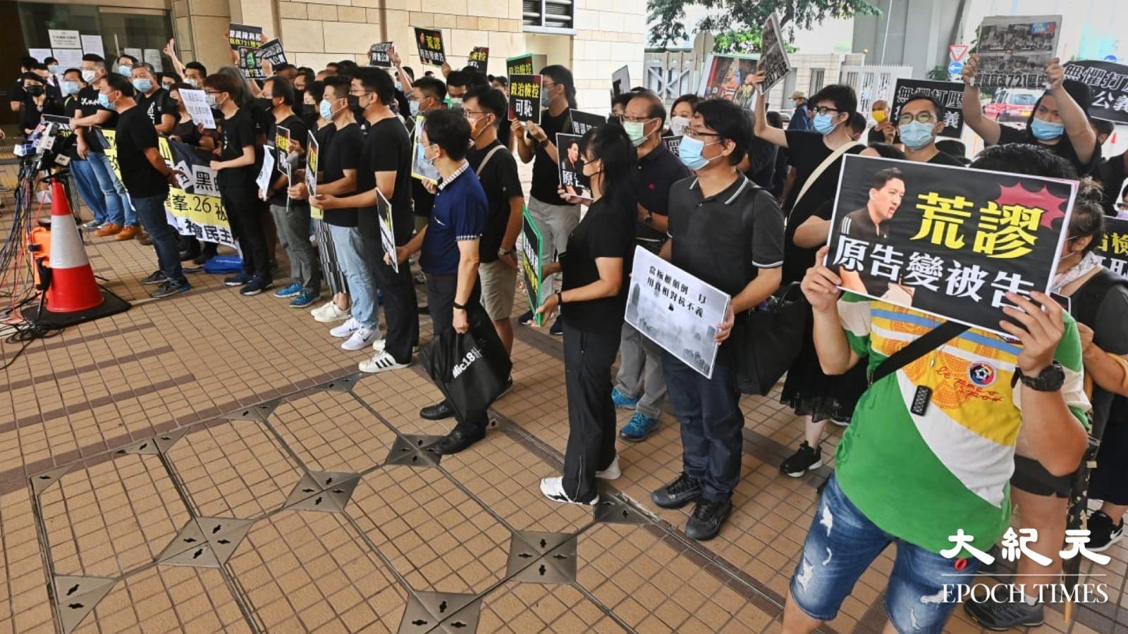 市民身穿黑衣,高舉標語,抗議警方指鹿為馬、竄改721歷史。(宋碧龍/大紀元)