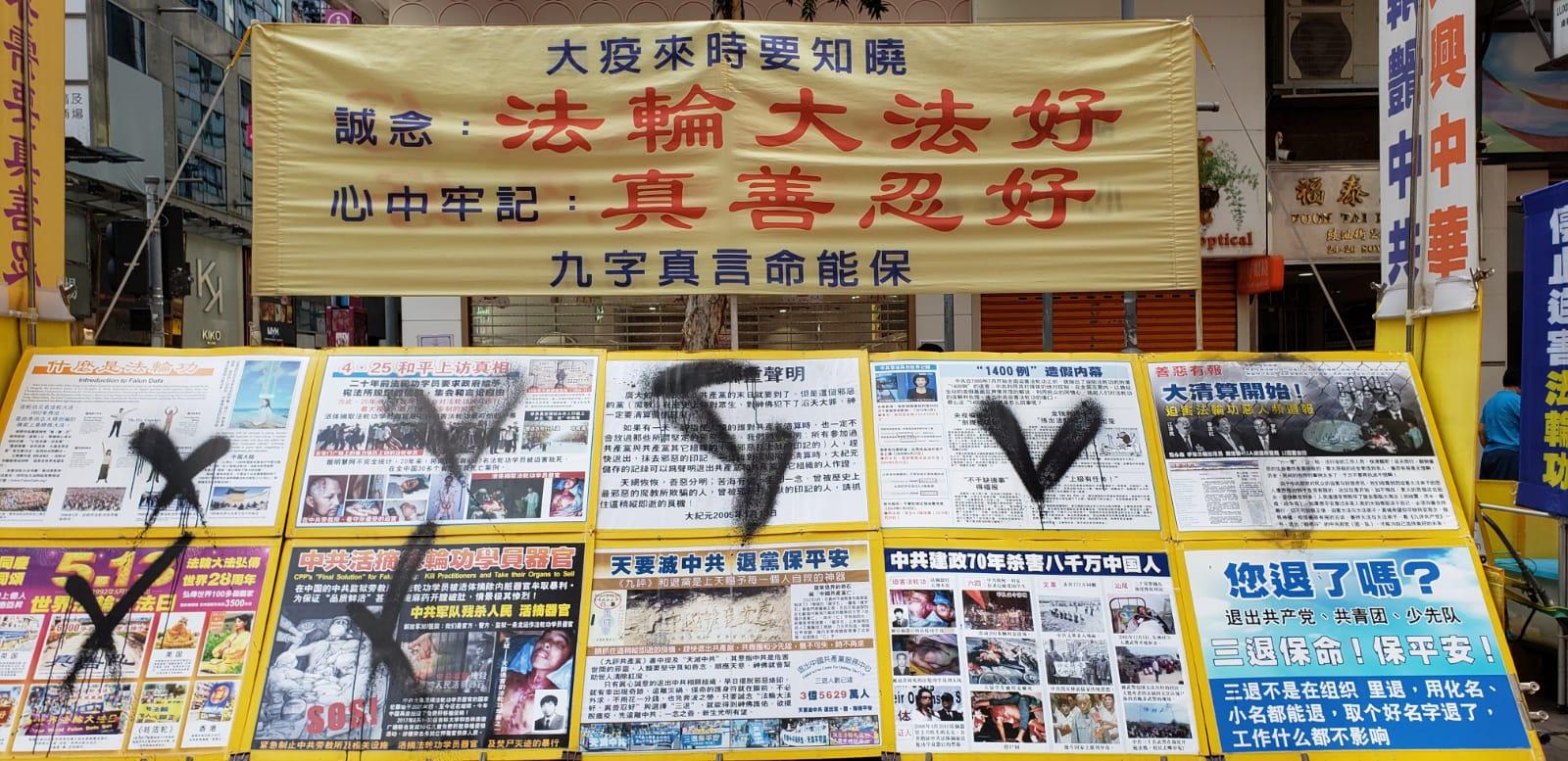 8月21日,旺角豉油街法輪功展板被人用黑墨塗污。(受訪者提供)