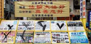 男子塗污法輪功街站展板 被市民攔住報警