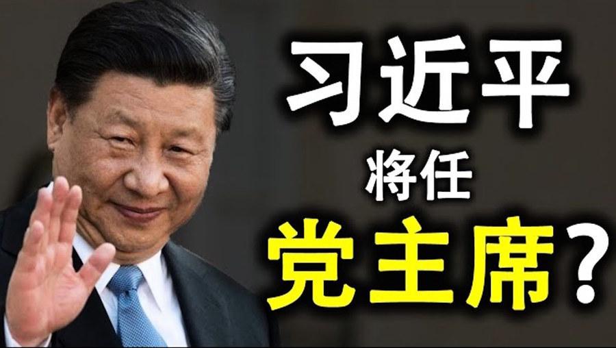 【天亮時分】習近平恢復黨主席頭銜?李克強已被邊緣化