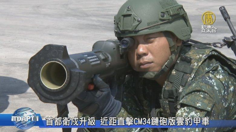 台灣國防部增購21輛CM34 30機炮裝步戰鬥車,以加強首都防衛。圖為首都快反連憲兵手持紅隼反裝甲火箭。(NTDTV)
