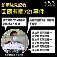 【圖片新聞】721事件警昨稱18分到場 鄧炳強今稱39分到場不理想