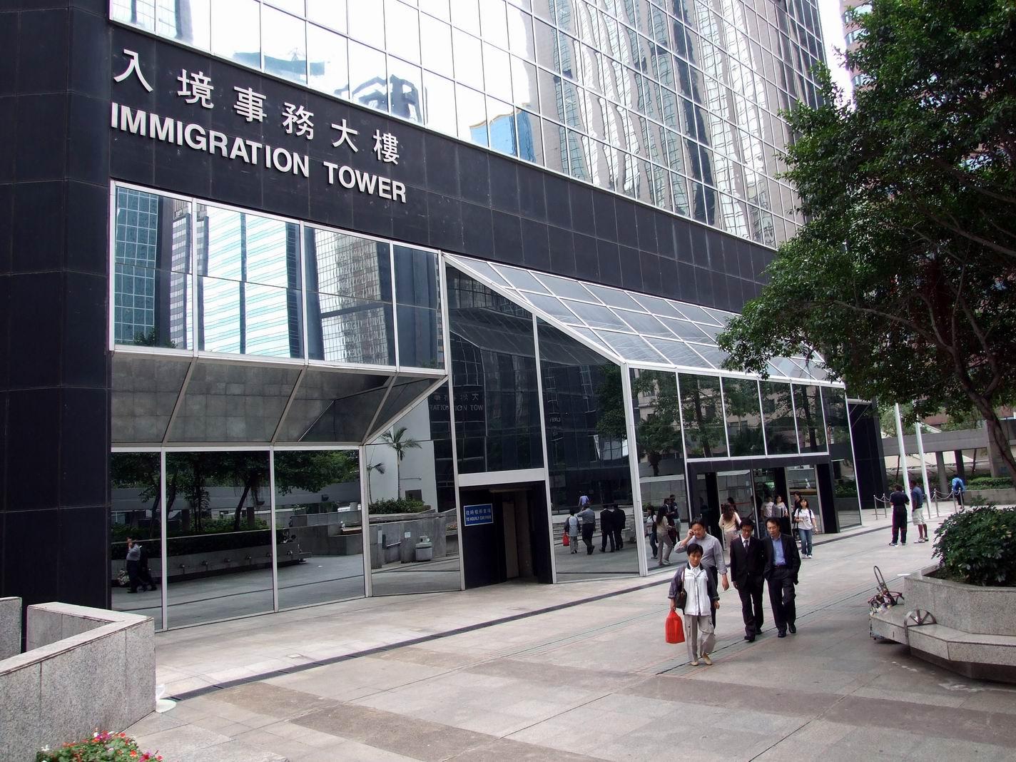 圖為香港入境事務大樓。(Chong Fat,Wikimedia Commons)