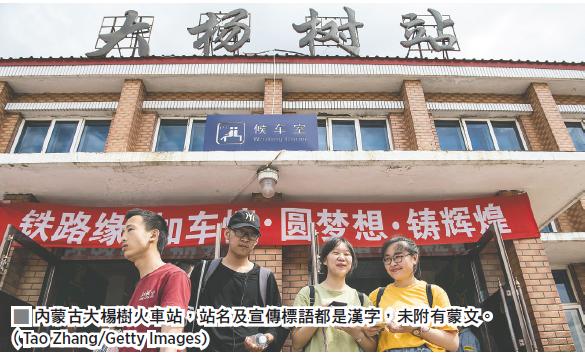 █ 內蒙古大楊樹火車站,站名及宣傳標語都是漢字,未附有蒙文。 (Tao Zhang/Getty Images)