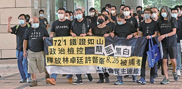在法庭外,一批民主派議員和市民到場聲援各被告,他們高呼「7.21鐵證如山、政治檢控,顛倒黑白」、「暴政必亡」等口號。(宋碧龍/大紀元)