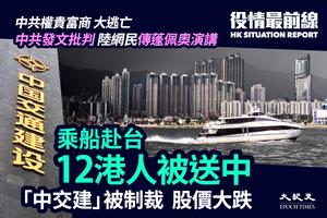 【8.28役情最前線】乘船赴台 12港人被送中