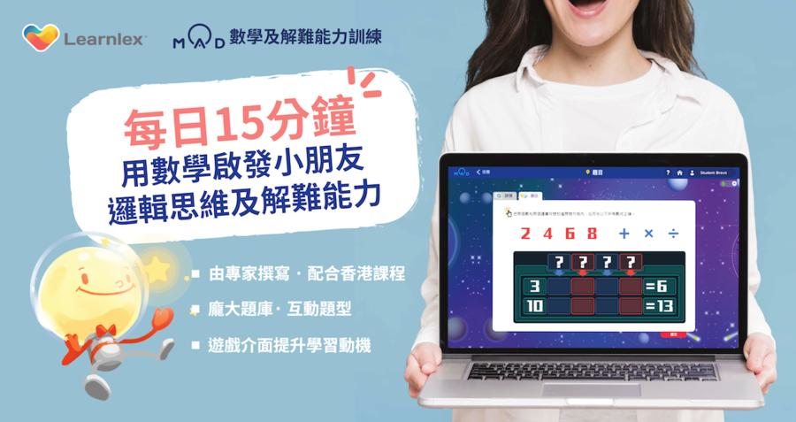 【網上學習】Learnlex網上學習平台 旗艦資源MAD數學及解難訓練