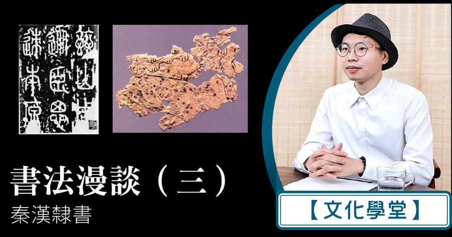 【文化學堂】書法漫談 (三) 秦漢隸書