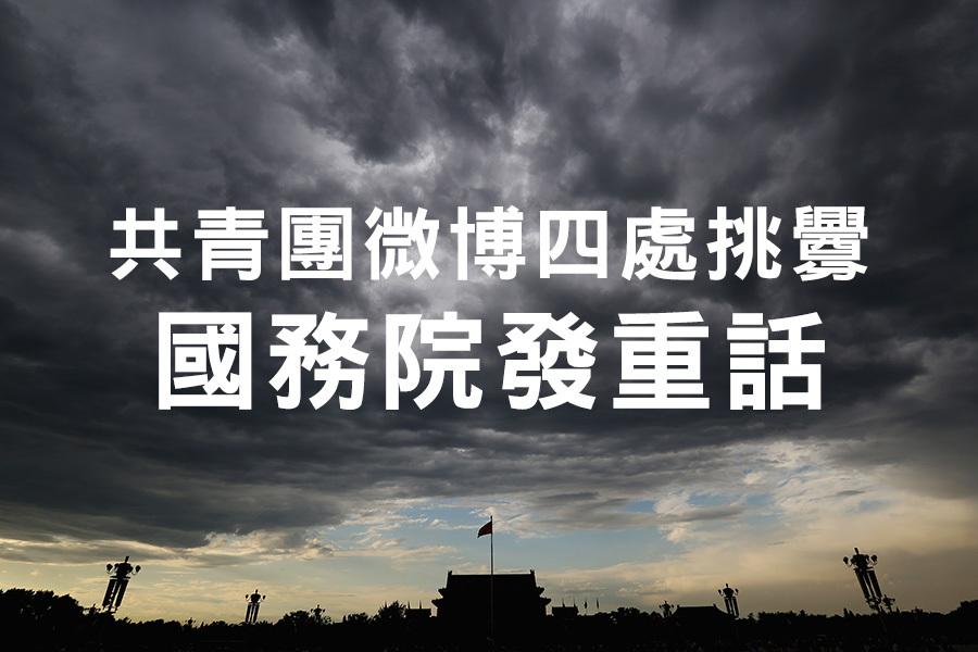 今年以來,中共共青團中央多次處在輿論的風口浪尖,醜聞不斷。