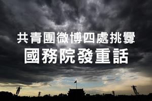 共青團四處挑釁 國務院不滿被栽贓發重話