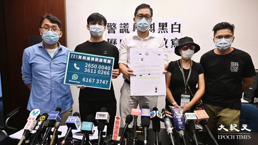 【圖片新聞】港民主黨議員林卓廷斥警方顛倒黑白