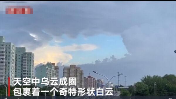 北京上空驚現「李克強的中指」 網民:要有大事?
