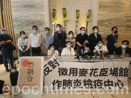 擔心病毒傳播 居民促撤回徵用麥花臣場館作檢測中心