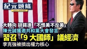 【8.28紀元頭條】習召「9大國師」議經濟 李克強被擠出權力核心
