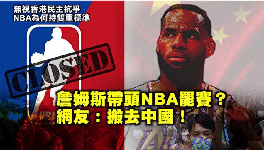 【西岸觀察】球星帶頭罷賽 NBA越來越政治