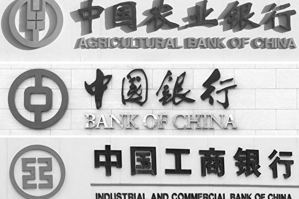8月17日至28日,農業銀行、光大銀行、國家開發銀行、工商銀行,分別有高管被查處。(WANG ZHAO / AFP)