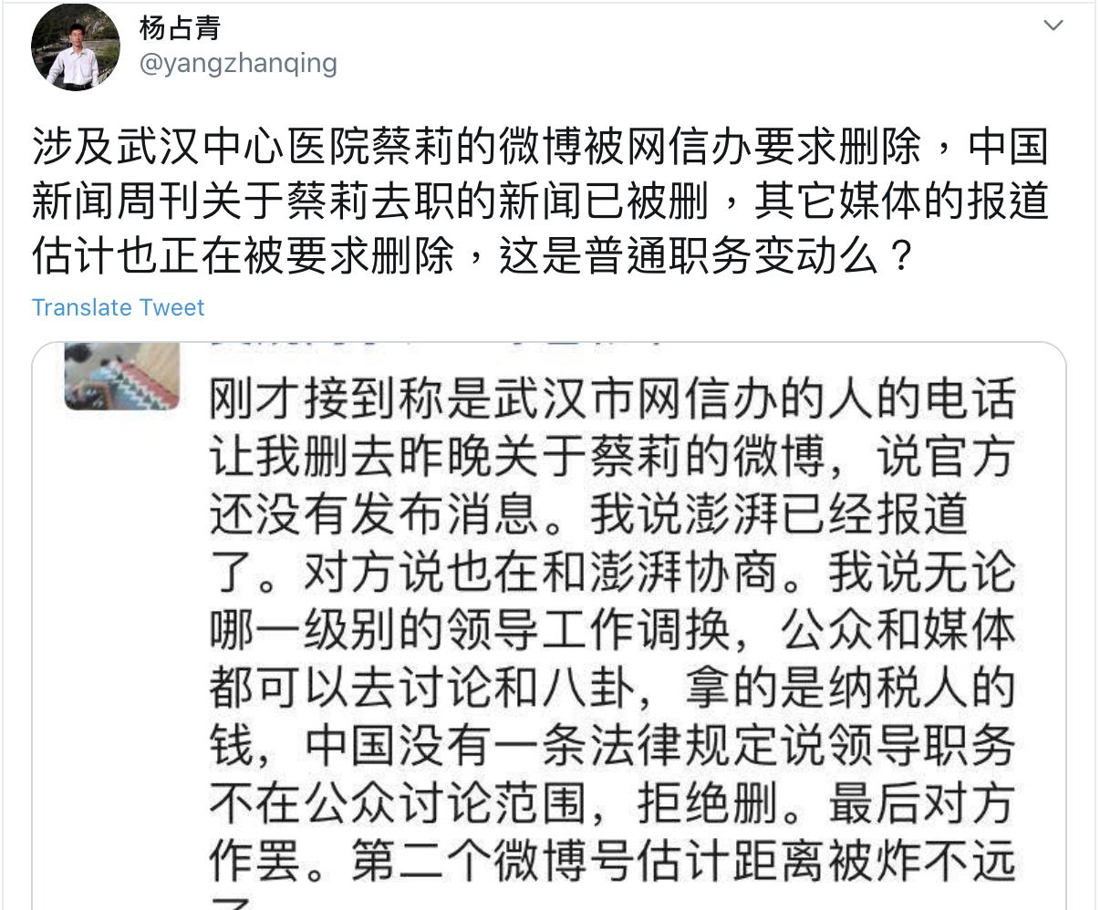 中國資深維權NGO人士楊占青發推披露,武漢中心醫院黨委書記離職被網信辦嚴密控制,大陸媒體報道被要求撤稿。(網絡截圖)