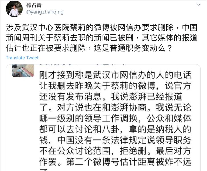李文亮的領導蔡莉被免職 中共網信辦嚴控消息傳播