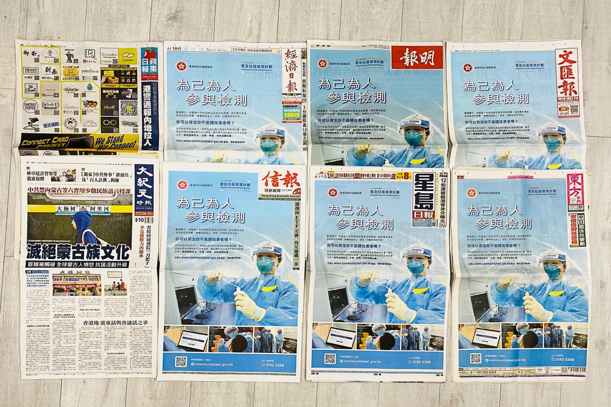 8月29日香港報紙幾份頭版。(Wincy/大紀元)