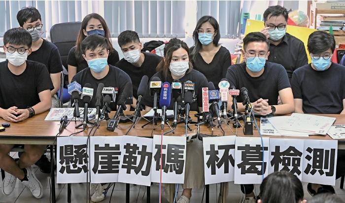 醫管局員工陣線聯同多名勝出民主派初選的「抗爭派」,昨日召開記者會,呼籲香港市民杯葛全民檢測。(宋碧龍/大紀元)