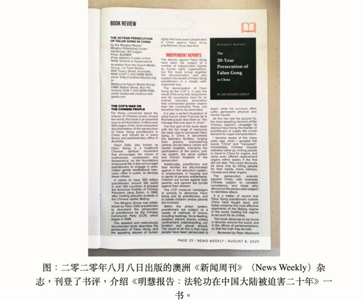 澳洲媒體:中共對中國人發動的戰爭