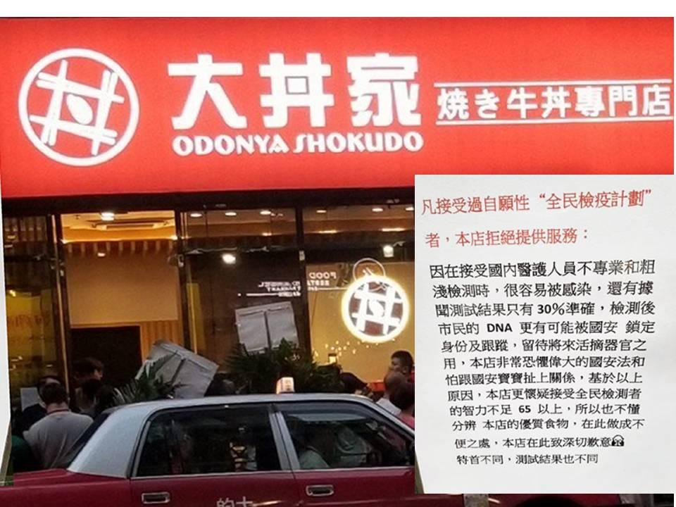 「大丼家」在店內張貼告示,拒絕為接受過自願性「全民檢測計劃」的顧客提供服務。(網絡截圖)